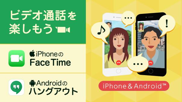 ビデオ通話を楽しもうiPhoneのFace Time/Android™のハングアウト™