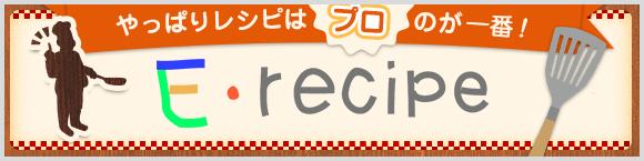 やっぱりレシピはプロのが一番!E・レシピ