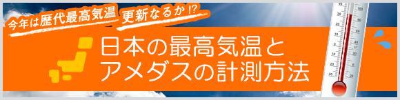 今年は歴代最高気温更新なるか!? 日本の最高気温とアメダスの計測方法