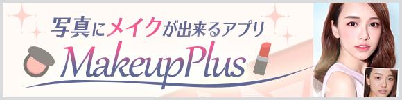 写真にメイクが出来るアプリ MakeupPlus