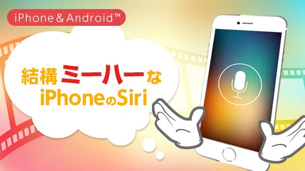 結構ミーハーなiPhoneのSiri