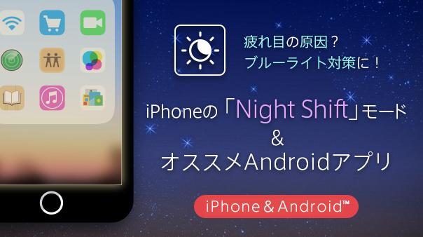 疲れ目の原因?ブルーライト対策に! iPhoneの「Night Shift」モード&オススメAndroid™アプリ