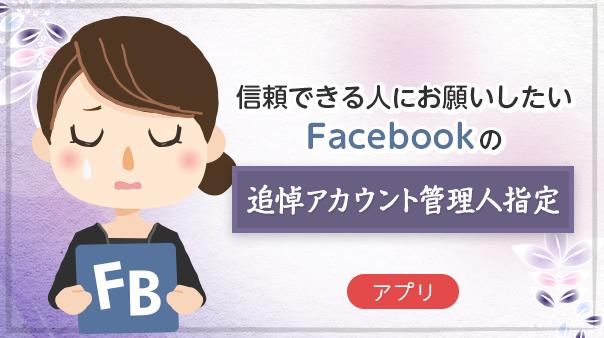 信頼できる人にお願いしたい Facebookの追悼アカウント管理人指定