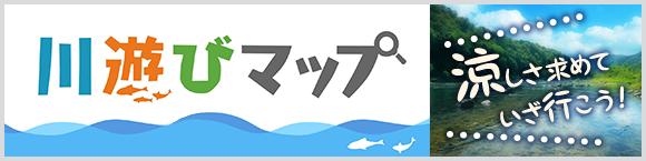 涼しさ求めていざ行こう! 川遊びマップ