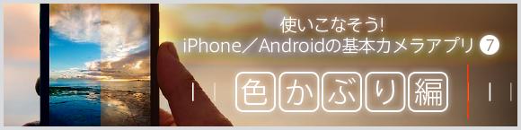 使いこなそう!iPhone/Android™の基本カメラアプリ⑦ 色かぶり編
