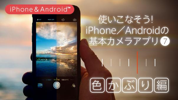 使いこなそう!iPhone/Android™の基本カメラアプリ⑦色かぶり編