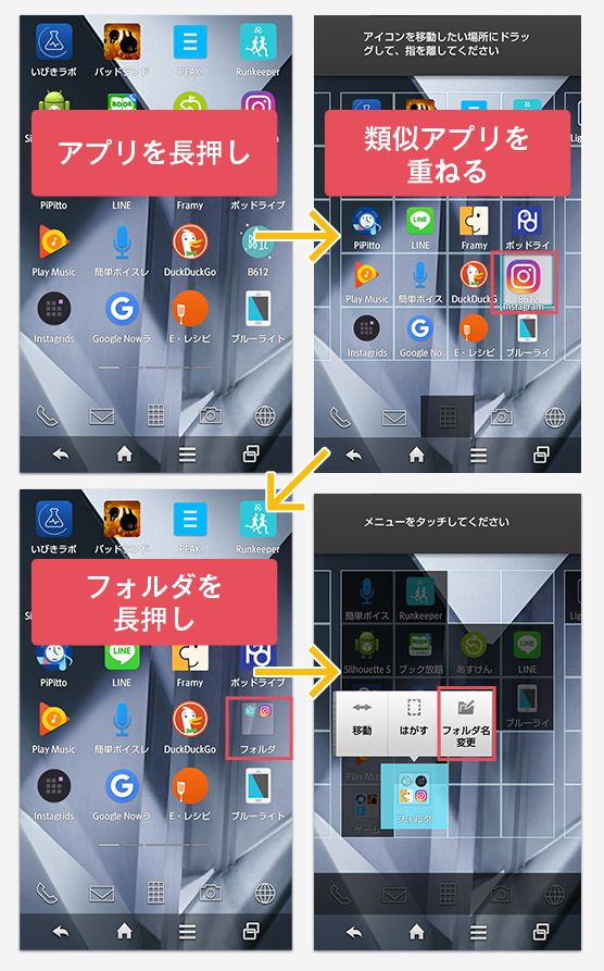 67525aabe4 アプリが散乱? ホーム画面すっきり整理術