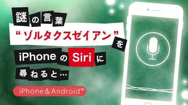 """謎の言葉""""ゾルタクスゼイアン""""をiPhoneのSiriに尋ねると…"""