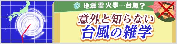 地震雷火事…台風? 意外と知らない台風の雑学