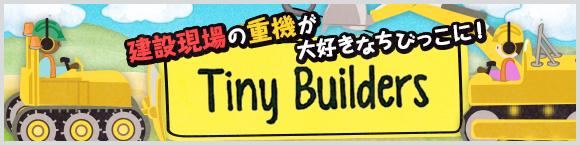 建設現場の重機が大好きなちびっこに! Tiny Builders