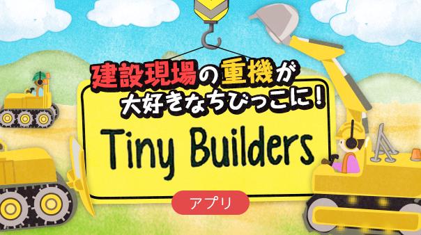 建設現場の重機が大好きなちびっこに!Tiny Builders