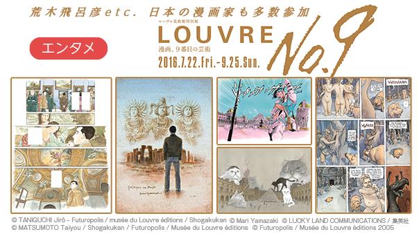 荒木飛呂彦etc. 日本の漫画家も多数参加 ルーヴル美術館特別展「ルーヴルNo.9 ~漫画、9番目の芸術~」