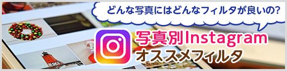どんな写真にはどんなフィルタが良いの? 写真別Instagramオススメフィルタ