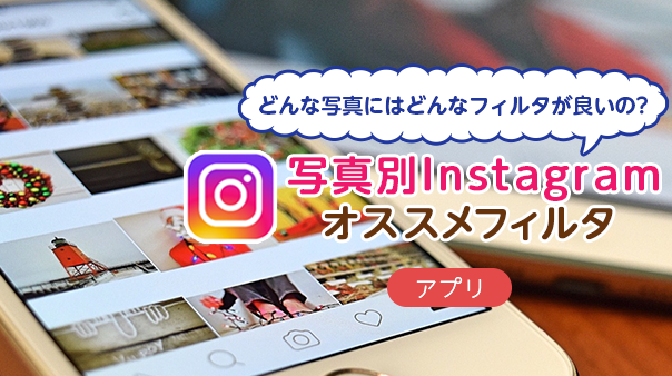どんな写真にはどんなフィルタが良いの?写真別Instagramオススメフィルタ