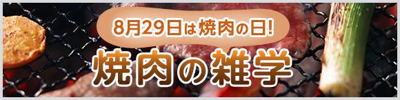8月29日は焼肉の日! 焼肉の雑学