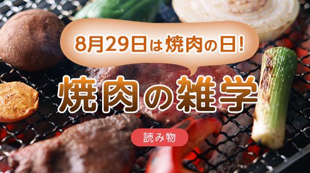 8月29日は焼肉の日!焼肉の雑学