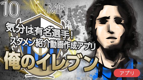 気分は有名選手!スタメン紹介動画作成アプリ 俺のイレブン Presented by BFB Champions