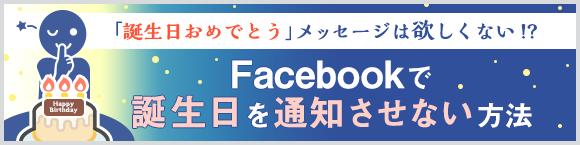 「誕生日おめでとう」メッセージは欲しくない!? Facebookで誕生日を通知させない方法