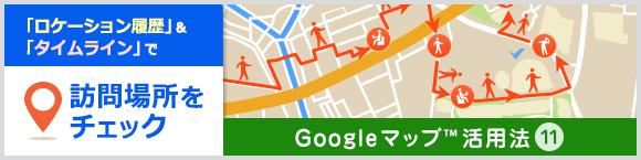 「ロケーション履歴」&「タイムライン」で訪問場所をチェック Google マップ™活用法⑪