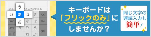 同じ文字の連続入力も簡単! キーボードは「フリックのみ」にしませんか?