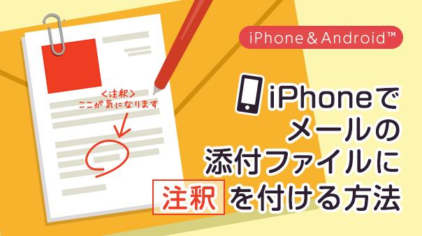 iPhoneでメールの添付ファイルに注釈を付ける方法