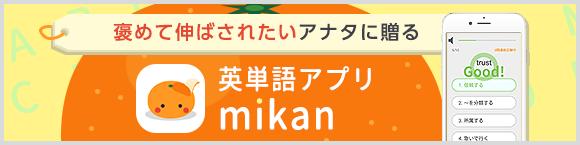 褒めて伸ばされたいアナタに贈る  英単語アプリ mikan