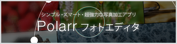 シンプル・スマート・超強力な写真加工アプリ Polarr フォトエディタ