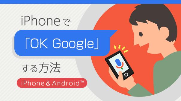 iPhoneで「OK Google」する方法