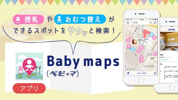 授乳やおむつ替えができるスポットをサクッと検索! Baby map(ベビ★マ)