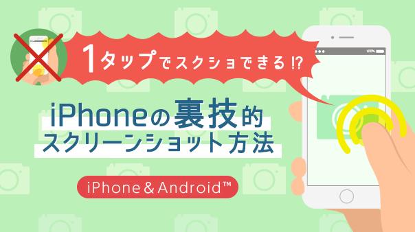 1タップでスクショできる!?iPhoneの裏技的スクリーンショット方法