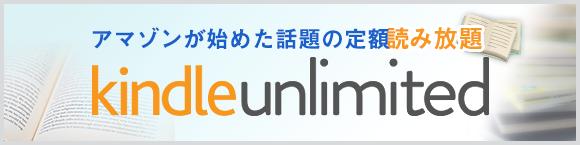 アマゾンが始めた話題の定額読み放題サービス  Kindle Unlimited