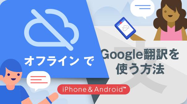 オフラインでGoogle翻訳™を使う方法