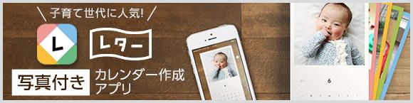 子育て世代に人気!写真付きカレンダー作成アプリ レター