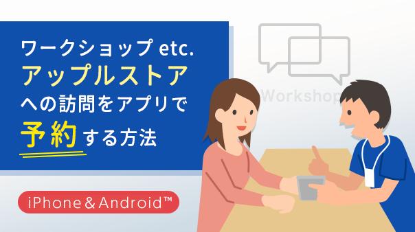 ワークショップetc. アップルストアへの訪問を アプリで予約する方法
