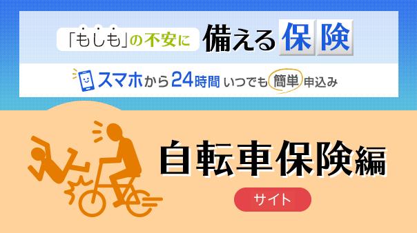 「もしも」の不安に備える保険スマホから24時間いつでも簡単申込み自転車保険編