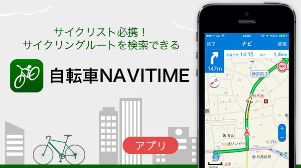 サイクリスト必携!サイクリングルートを検索できる 自転車NAVITIME
