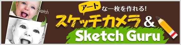 アートな一枚を作れる! スケッチカメラ&Sketch Guru