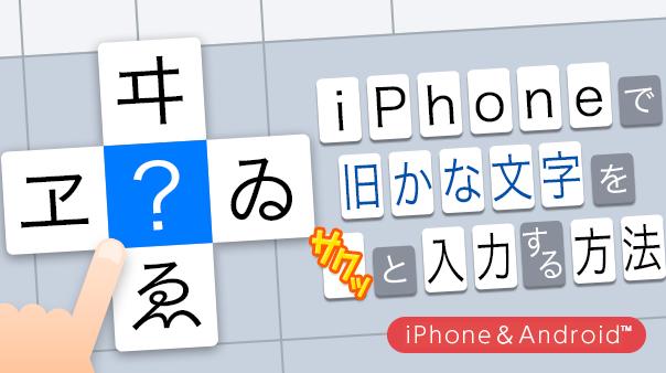 ヰヱゐゑ?iPhoneで旧かな文字をサクッと入力する方法