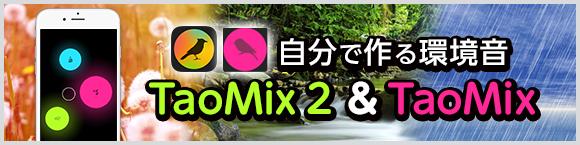 自分で作る環境音 TaoMix 2 & TaoMix
