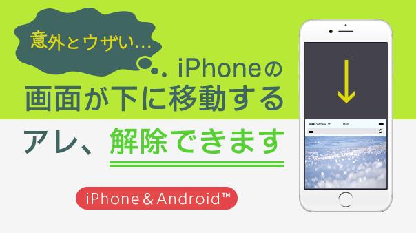 意外とウザい…iPhoneの画面が下に移動するアレ、解除できます