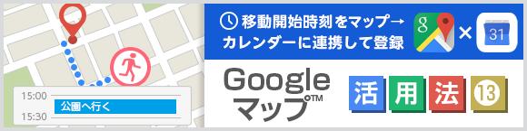 移動開始時刻をマップ→カレンダーに連携して登録 Google マップ™活用法⑬