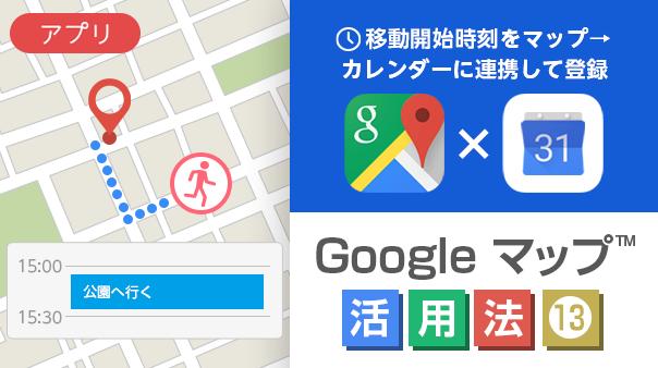 移動開始時刻をマップ→カレンダーに連携して登録 Google マップ活用法⑬