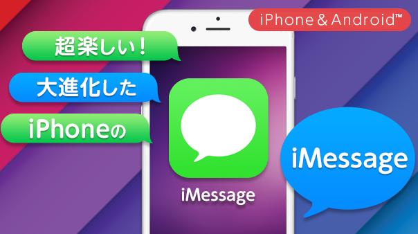 超楽しい!大進化したiPhoneのiMessage