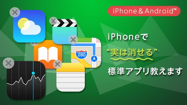 """iPhoneで""""実は消せる""""標準アプリ教えます"""