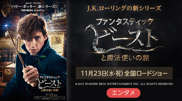 J.K.ローリングの新シリーズ ファンタスティック・ビーストと魔法使いの旅