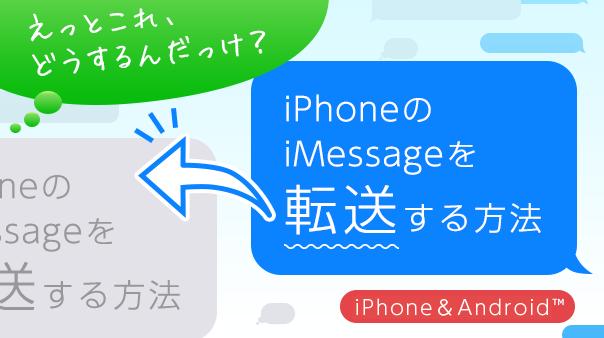 えっとこれ、どうするんだっけ?iPhoneのiMessageを転送する方法