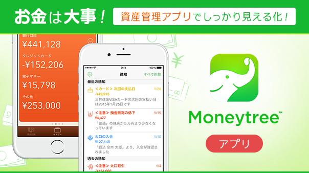 お金は大事!資産管理アプリでしっかり見える化!Moneytree