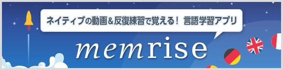 ネイティブの動画&反復練習で覚える!言語学習アプリ Memrise