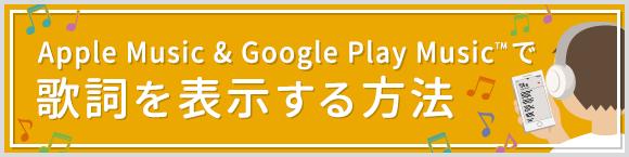 Apple Music & Google Play Music™で 歌詞を表示する方法