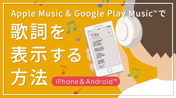 Apple Music & Google Play Music™で歌詞を表示する方法